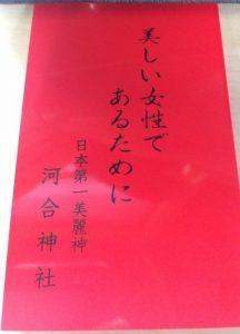 十日戎と京都_170224_0043