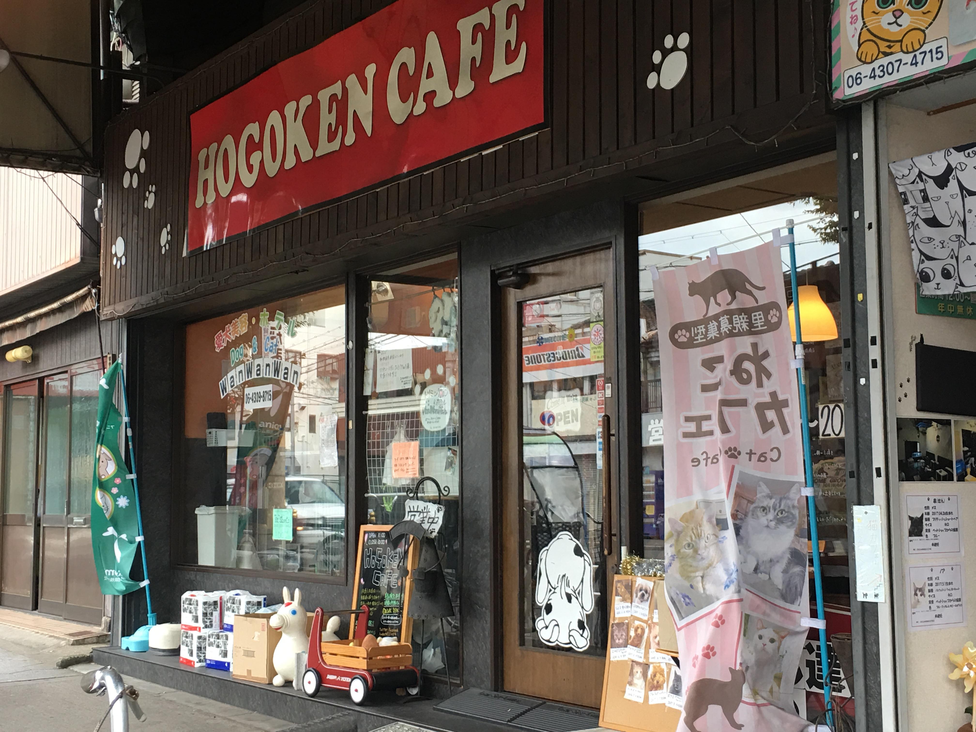 保護犬カフェ