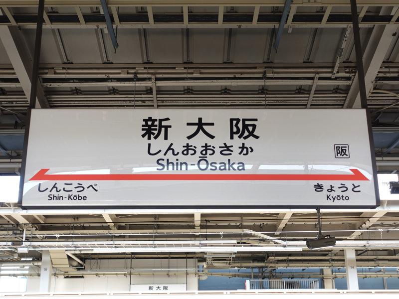 shinosaka_station_09