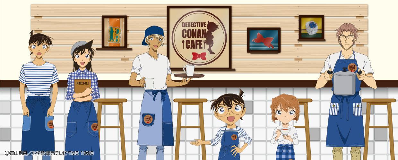 カフェ コナン