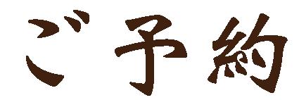 goyoyakumoji